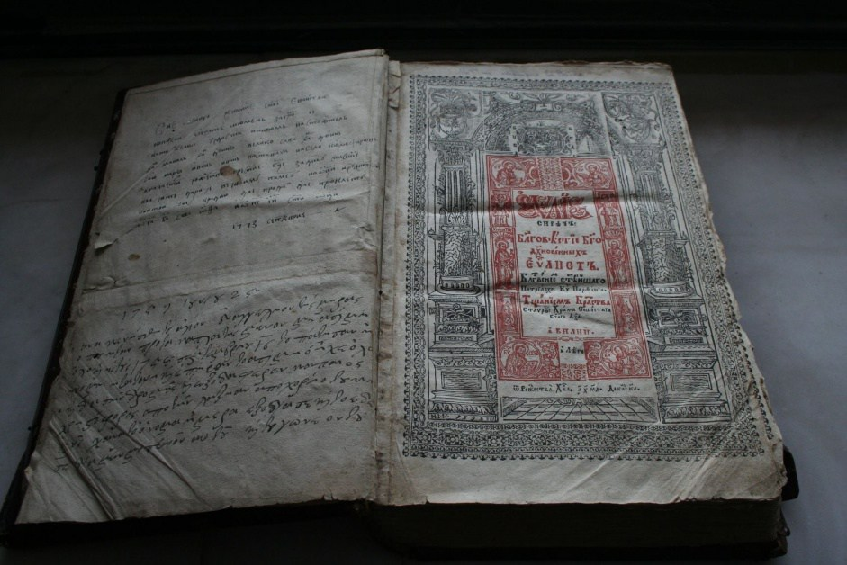 400-Year-Old Gospel Book Printed in Cyrillic Discovered at Church in